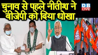 Election से पहले नीतीश ने BJP को दिया धोखा | Nitish Kumar ने अब BJP में लगाई सेंध |#DBLIVE
