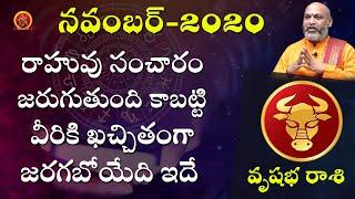 Vrishabha Rasi November 1st - 30th 2020 | Rasi Phalalu Telugu | Nanaji Patnaik | Taurus