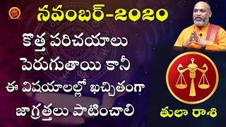 Tula Rasi November 1st - 30th 2020 | Rasi Phalalu Telugu | Nanaji Patnaik | Libra