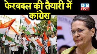 Bihar Election पूरे होने का है इंतजार   फेरबदल की तैयारी में Congress   #DBLIVE