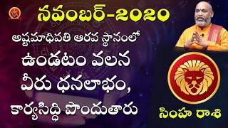 Simha Rasi November 1st - 30th 2020 | Rasi Phalalu Telugu | Nanaji Patnaik | Leo