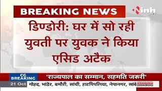 Madhya Pradesh News || Dindori में युवती पर एसिड अटैक