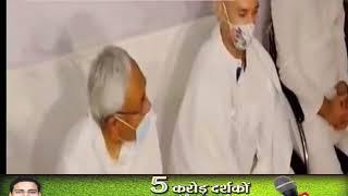 बिहार चुनाव के तीन चेहरे एक फ्रेम में: चिराग ने नीतीश के पैर छुए,बगल में बैठे तेजस्वी