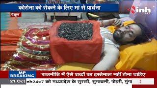 Madhya Pradesh News || Corona Virus को रोकने के लिए मां ने की प्राथना