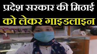 Varanasi News | सरकार की मिठाई को लेकर Guidelines,मिठाई विक्रेता को दर्शानी होगी मेक और Expiry Date