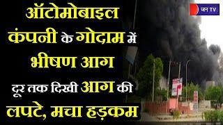 Jaipur Vehicle Showroom Fire News | वाहन कंपनी के शोरूम मे लगी भीषण आग, बड़ी संख्या में वाहन जलकर खाक