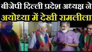 Ayodhya News |  BJP दिल्ली प्रदेश अध्यक्ष ने अयोध्या में देखी रामलीला, Kejriwal पर साधा निशाना
