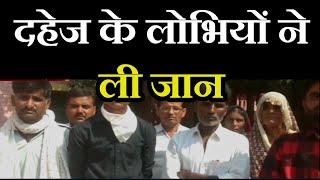 Jhansi News | दहेज के लोभियों ने ली जान, मऊरानीपुर थाना पुलिस जुटी जांच में | JAN TV