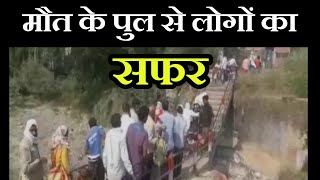 Rae Bareli News | मौत के पुल से लोगों का सफर, प्रशासन सो रहा कुंभकर्ण की नींद | JAN TV