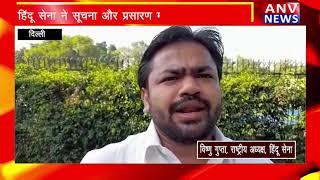 Delhi : हिंदू सेना ने सूचना और प्रसारण मंत्री को लिखी चिट्ठी ! ANV NEWS DELHI !