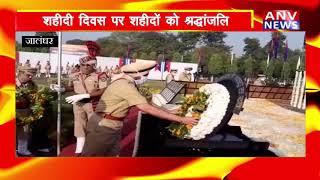 Jalandhar : शहीदी दिवस पर शहीदों को श्रद्धांजलि ! ANV NEWS Jalandhar !