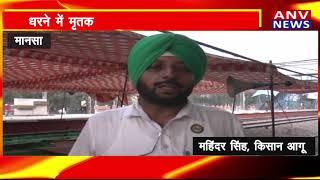Mansa : धरने में मृतक किसान का होगा पोस्टमार्टम ! ANV NEWS Mansa !