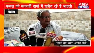 Mewat : किसानों ने आढ़तियों पर लगाये आरोप ! ANV NEWS Mewat !
