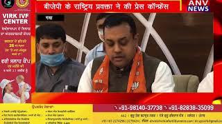 Gaya : बीजेपी के राष्ट्रिय प्रवक्ता ने की प्रेस कॉन्फ्रेंस ! ANV NEWS Gaya !