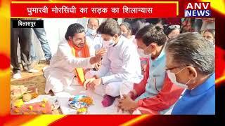 Bilaspur : एक दिवसीय दौरे पर केंद्रीय वित्त  राज्य मंत्री अनुराग ठाकुर ! ANV NEWS Bilaspur !