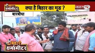 Bihari Thermometer : विधानसभा चुनाव को लेकर देखिए क्या कहती है बारबीघा और नवादा की जनता