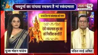 Navaratri 2020: नवरात्र पर मंगल-अमंगल,जानिए मां स्कंदमाता की पूजा कैसी होगी? पंडित साईं अमित के साथ