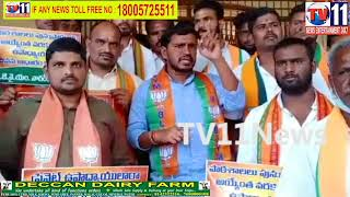 BJYM DEMAND FOR SPL FINANCE PACKAGE FOR PRIVATE TEACHERS & LECTURERS AT NAGAR KURNOOL