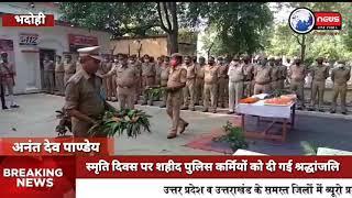 भदोही:-स्मृति दिवस पर शहीद पुलिस कर्मियों को दी गई श्रद्धांजलि
