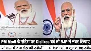 लोगों को नहीं पसंद आया PM Modi का संदेश, Dislikes बढ़े तो BJP ने नंबर छिपाए