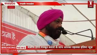 #मन्दसौर में केंद्रीय मंत्री नरेंद्र सींह तोमर ने की हरदीप सिंह डंग के पक्ष में चुनावी सभा