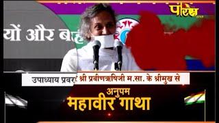 Shri Praveen Rishi Ji Maharaj | महावीर गाथा | श्री प्रवीण ऋषि जी महाराज | 03/10/20