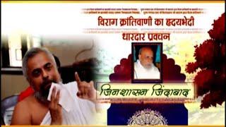 Virag Kranti Vani:Part 108:कब तक सहेंगे शत्रुंजय - पालीताणा में अत्याचार ?By Pujya Sri Viragsagarji