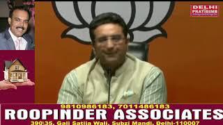 gourab bhatiya ki bjp office Mai press conference. Rahul Gandhi aur congress ke liye kya kuch kha.