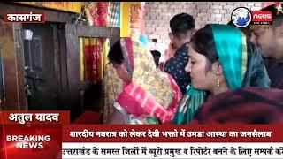 शारदीय नवरात्र को लेकर देवी भक्तो में उमडा आस्था का जनसैलाब