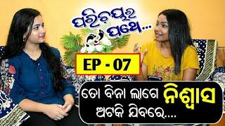 Pariyachaya Ra Pathe | EP 07 | Ollywood Singer Neha Niharika Kar