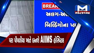 Rajkot પરા પીપળીયા ખાતે બનશે AIIMS હોસ્પિટલ