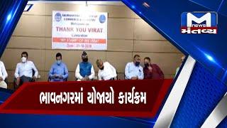 Bhavnagar : INS વિરાટની પોસ્ટ ટિકિટનું અનાવરણ