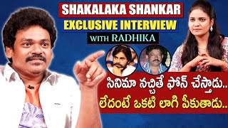 Shakalaka Shankar Exclusive Interview with Radhika | Wrong Gopal Varma | Pawan Kalyan | TopTeluguTV