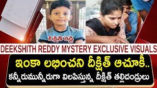 దీక్షిత్ కిడ్నాప్ కేసులో వీడని మిస్టరీ..Deekshith Reddy Mystery Exclusive Visuals   Mahabubabad
