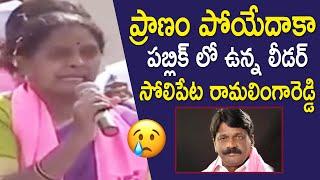 సోలిపేట సుజాత భావోద్వేగ ప్రసంగం..TRS Candidate Solipeta Sujatha Emotional Speech   Harish Rao