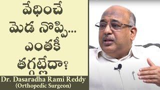 వేధించే మెడ నొప్పి... ఎంతకీ తగ్గట్లేదా? | Dr Dasaradha Rami Reddy (Orthopedic Surgeon)