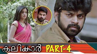 Kalikkar Malayalam Full Movie Part 4 | Latest Malayalam Movies | Jagapathi Babu | Nara Rohith