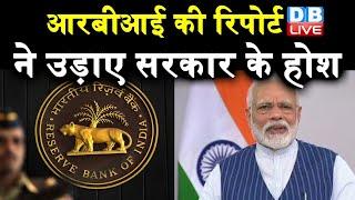 RBI की रिपोर्ट ने उड़ाए सरकार के होश | विनिर्माण कंपनियों की बिक्री में भारी गिरावट |#DBLIVE