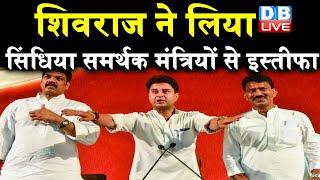 Shivraj ने लिया सिंधिया समर्थक मंत्रियों से इस्तीफा   Tulsi Silawat और Govind  Rajput ने छोड़ा पद