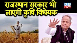 Rajasthan सरकार भी लाएगी Farm bill   गहलोत सरकार बनाएगी अपना अलग कानून   #DBLIVE