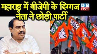 Maharashtra में BJP के दिग्गज नेता ने छोड़ी पार्टी | NCP में शामिल होंगे BJP नेता Eknath Khadse |