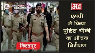 किरतपुर—एसपी ने किया पुलिस चौकी का औचक निरीक्षण