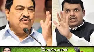 Maharastra में BJP को बड़ा झटका, वरिष्ठ नेता एकनाथ खडसे ने दिया इस्तीफा