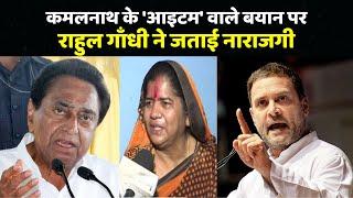 Kamal Nath के 'Item' वाले बयान पर Rahul Gandhi बोले- 'ऐसी भाषा स्वीकार नहीं'