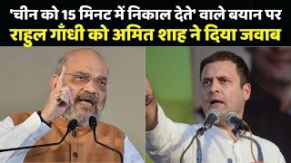 Rahul Gandhi के China को 15 मिनट में भगाने वाले बयान पर अब Amit Shah का आया जवाब