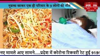 Noodles खाकर एक ही परिवार के 9 लोगों की मौत