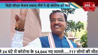 Deputy CM Keshav Prasad Maurya ने दी Corona को मात