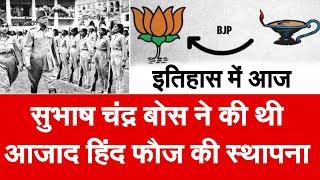 आज ही हुई जनसंघ की स्थापना, नेताजी ने आजाद हिंद फौज का किया था गठन