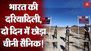 India-China Faceoff: भारत ने चीनी सैनिक को किया रिहा,चीन ने 8 दिनों बाद किया भारतीय नागरिकों को रिहा