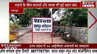 भारत लाइव न्यूज़ रामपुर बाघेलान